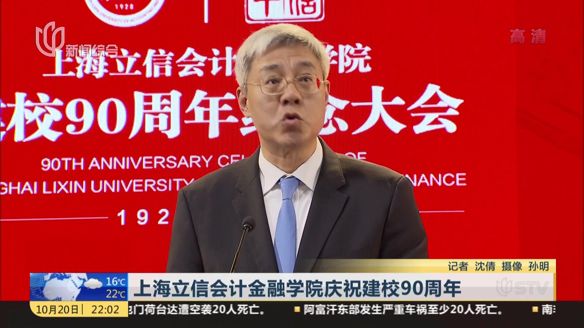 上海立信会计金融学院庆祝建校90周年