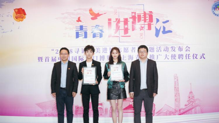 中国国际进口博览会上海青年推广大使揭晓