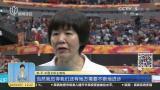 女排世锦赛:中国队直落三局击败荷兰队获铜牌