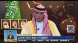 沙特记者遇害案追踪:土方曝光新监控视频  23日公布调查详情