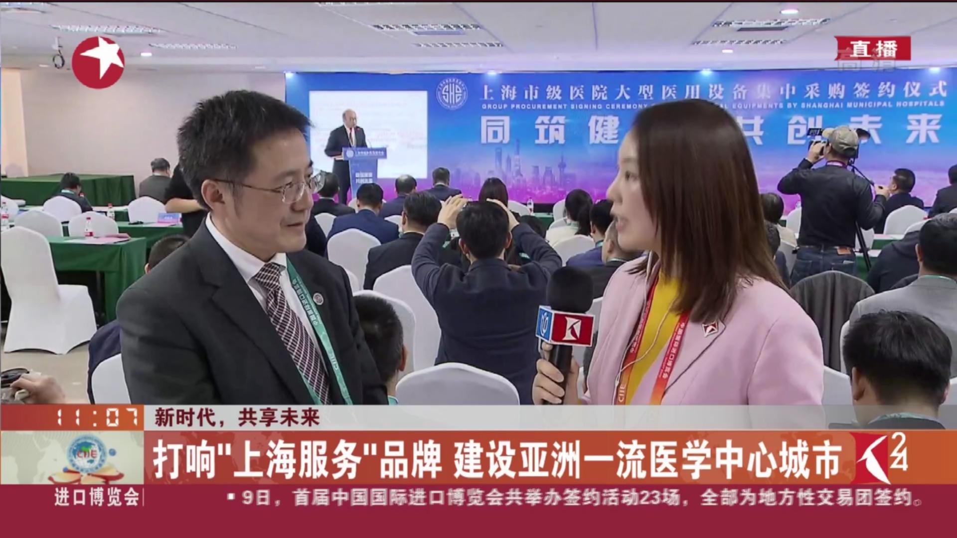 上海17家市级医院集中签约采购33台进口大型医用设备