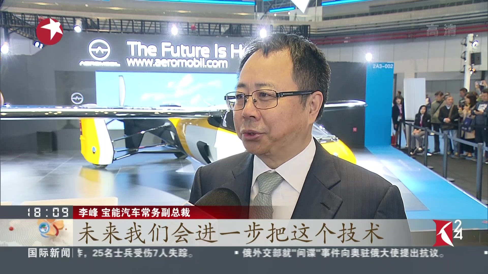 进口博览会:会飞的汽车与宝能签约开展合作