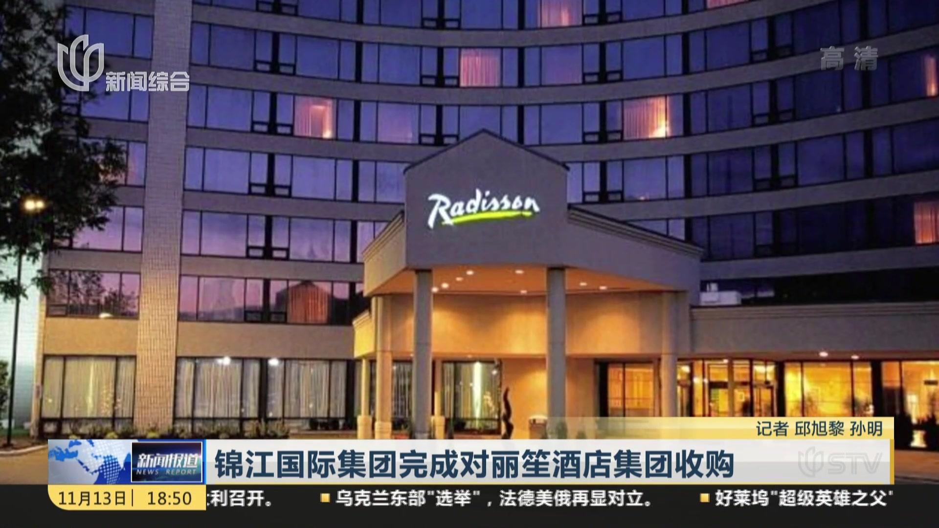 锦江国际集团完成对丽笙酒店集团收购