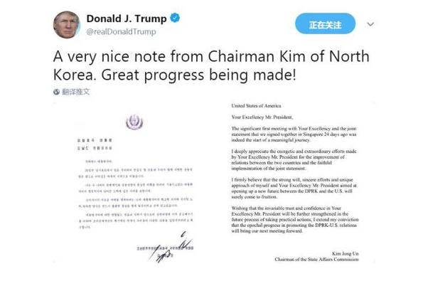 """今年7月,美国总统特朗普""""推特""""截图"""