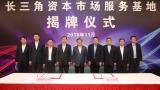 上海证券交易所:科创板争取明年上半年见到成效