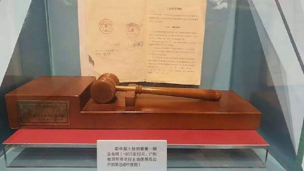新中国土地拍卖第一槌及合同