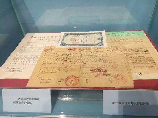 新中国首次公开发行的股票和改革开放初期国内保险业务的保单