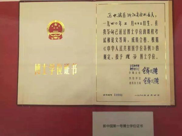 新中国第一号博士学位证书