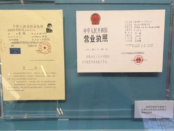改革开放后中国首个私营企业执照