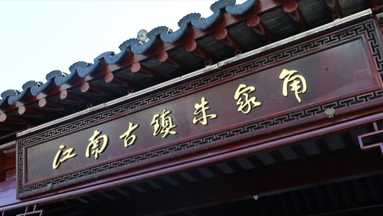 水墨江南第一古镇——朱家角
