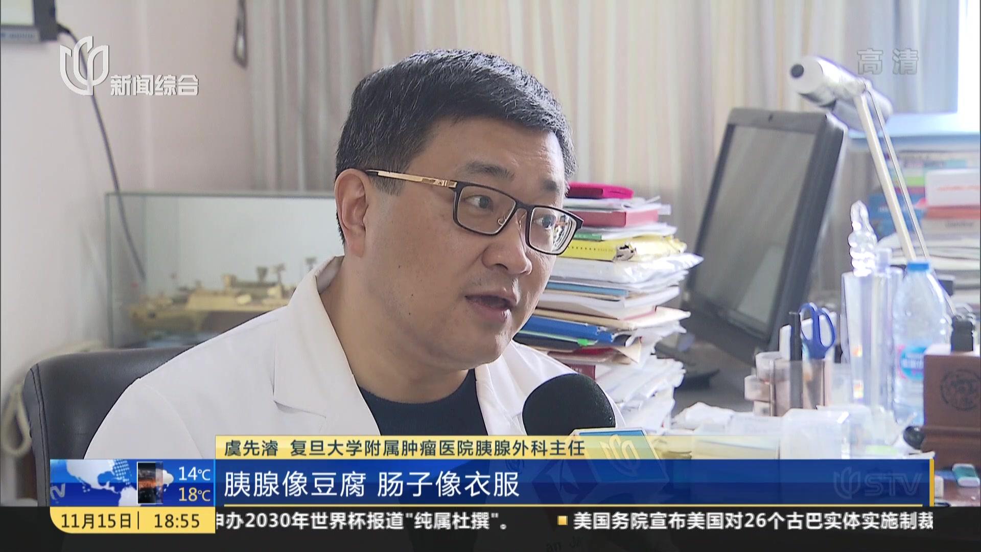 """肿瘤医院创新胰腺癌诊治  """"上海方案""""获国际赞誉"""