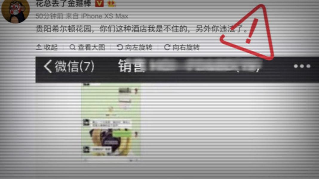 贵阳希尔顿疑泄露爆料人护照信息