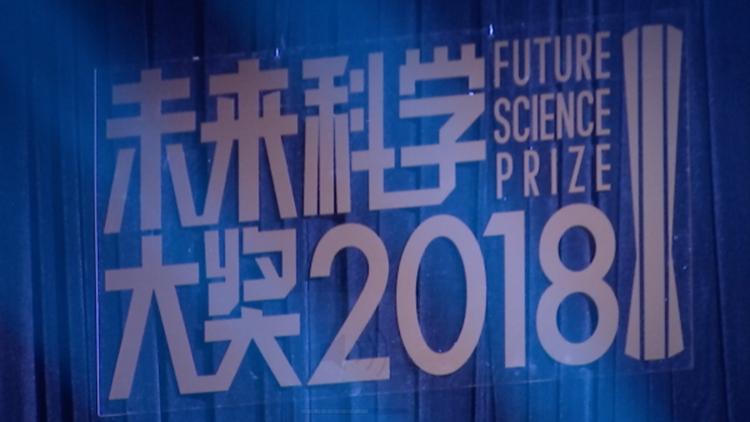 2018未来科学大奖颁奖典礼 获奖科学家集体亮相