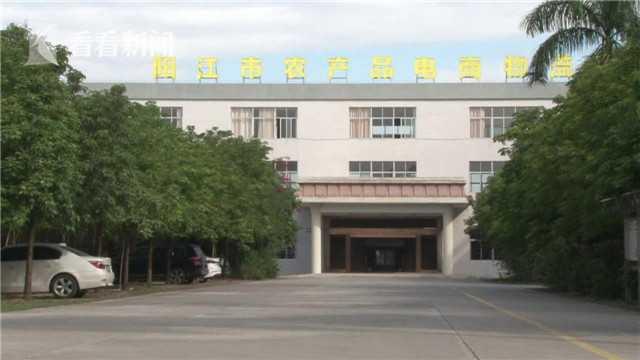 阳江业通工贸公司所在地