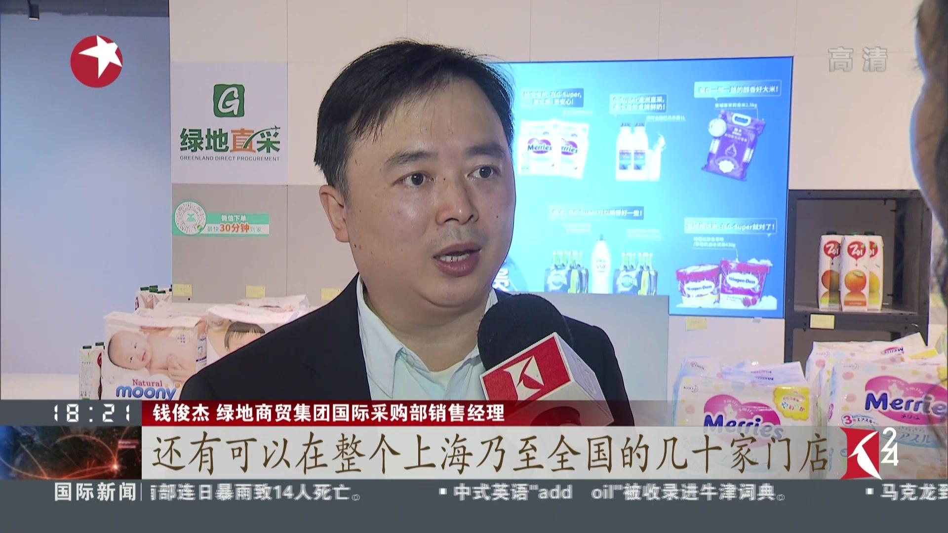 """上海:绿地全球商贸港开辟""""直采馆""""  市民现场体验线上订购"""