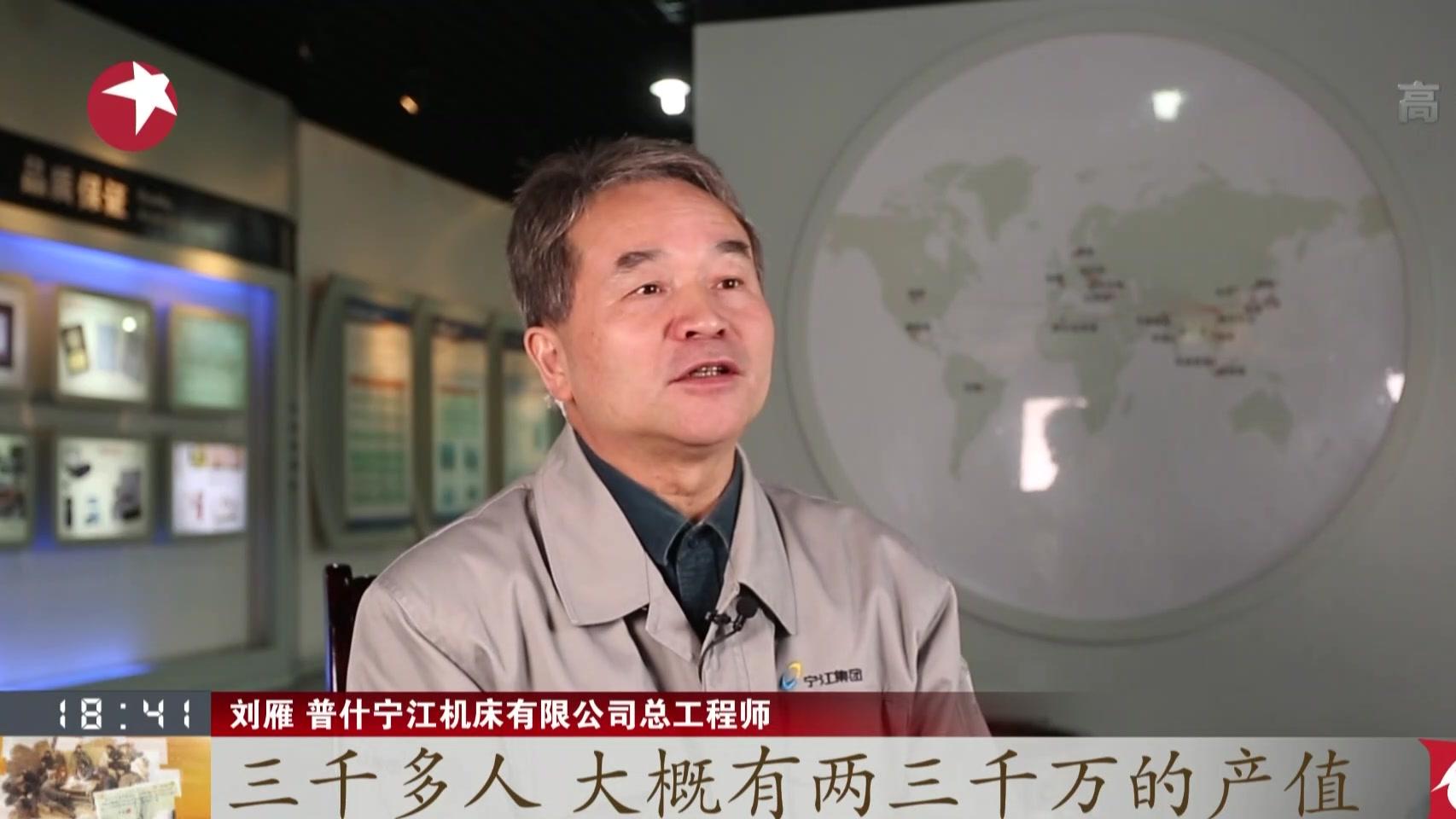 宁江机床厂:改革不停步  迈向国际先进水平