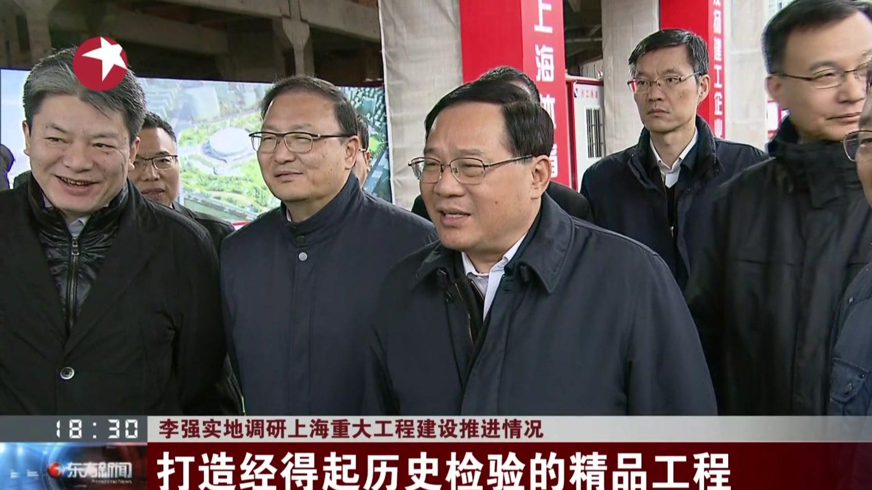 李强实地调研上海重大工程建设推进情况:打造经得起历史检验的精品工程
