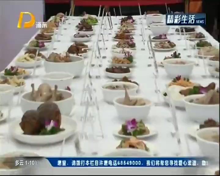 704道肉类菜肴亮相 创造大世界基尼斯新纪录