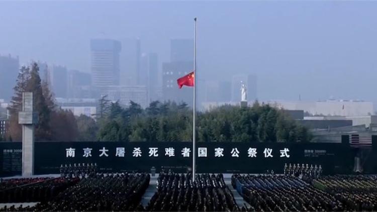 国家公祭日 这一分钟南京全城默哀