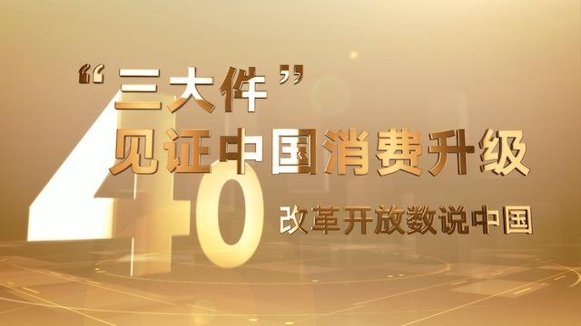 改革开放数说中国④:出境游一年花2600亿美元!