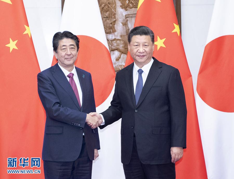 10月26日习近平主席会见来华进行正式访问的日本首相安倍晋三