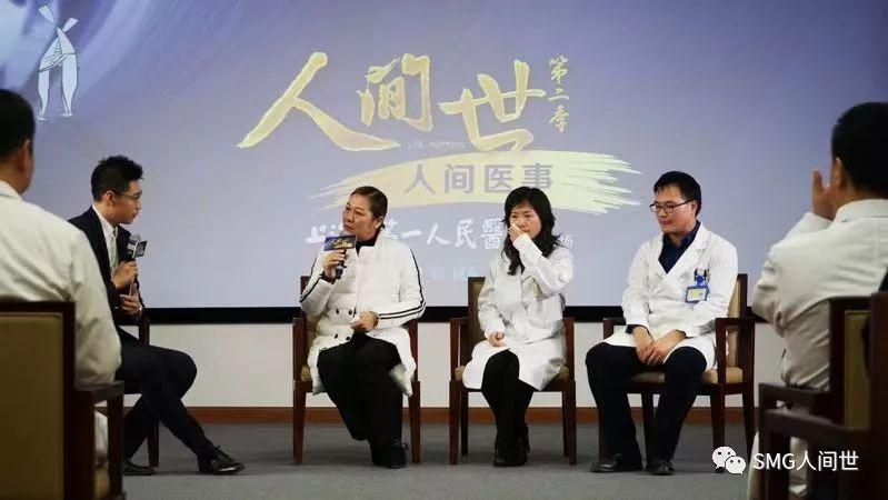 《人间世》线下活动 安仔父母回到上海市第一人民医院和观众们分享