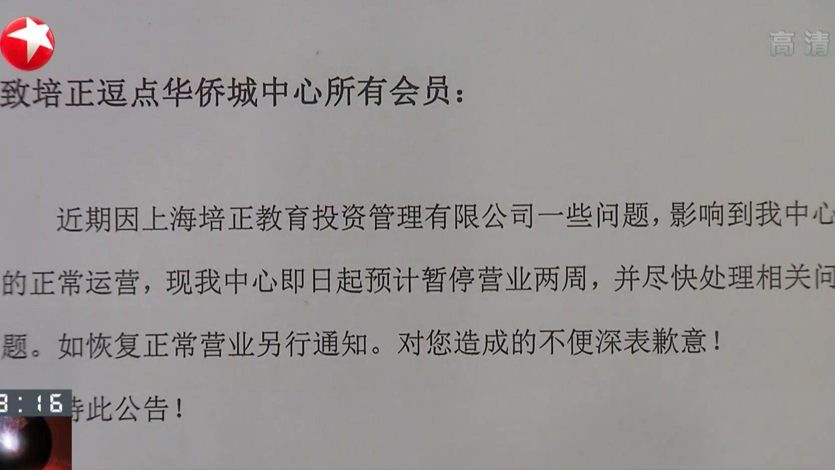 上海:一早教机构部分分店关门  客户退款遭遇困境