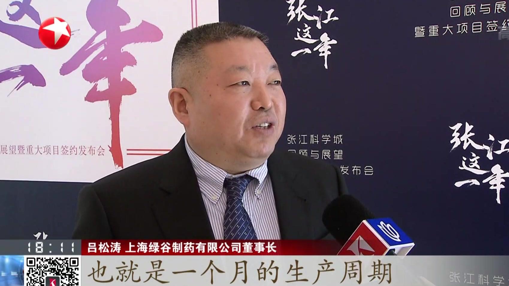 上海张江科学城全力助推产业化
