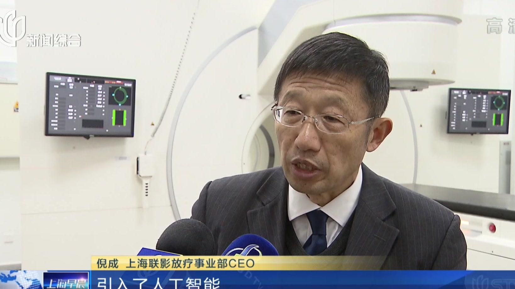 上海联影填补精准放疗领域空白