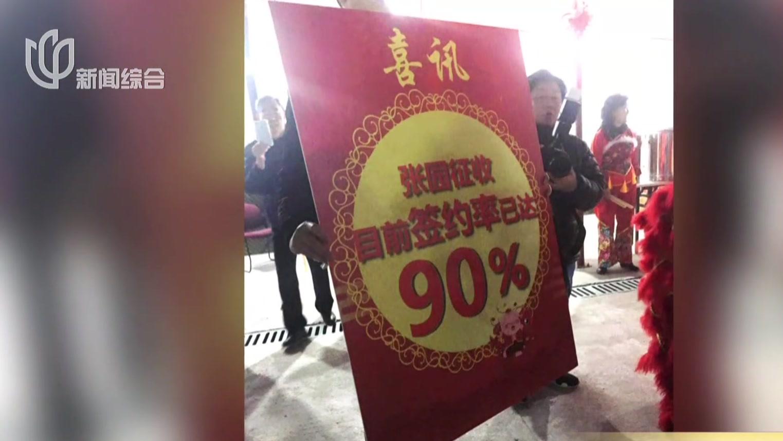 最新消息:张园旧改征收预签约率超过90%