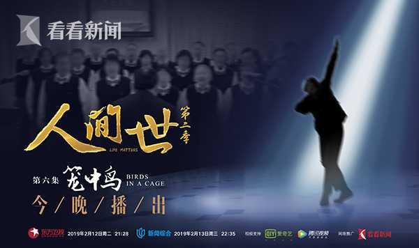 上海台记录片《人间世》抗疫特别节目-福利巴士