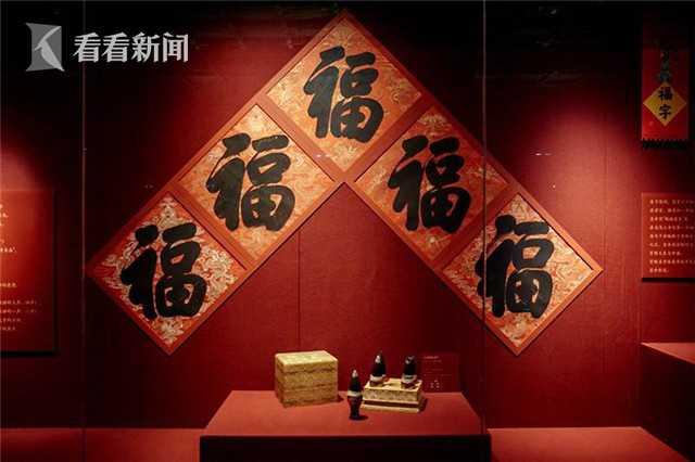皇帝书写的福字