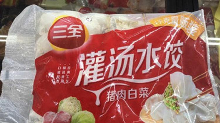 三全灌汤水饺检出非洲猪瘟病毒 目前正在处置中
