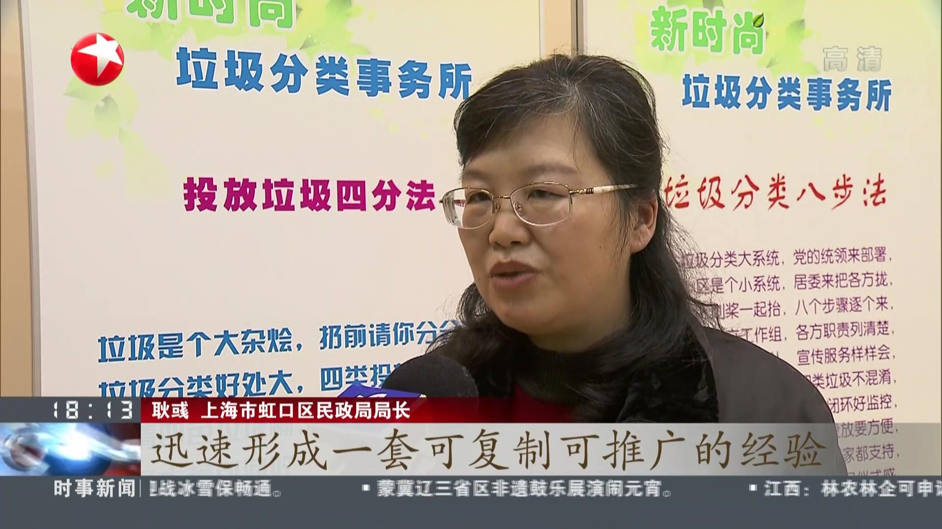 上海:首家垃圾分类事务所成立