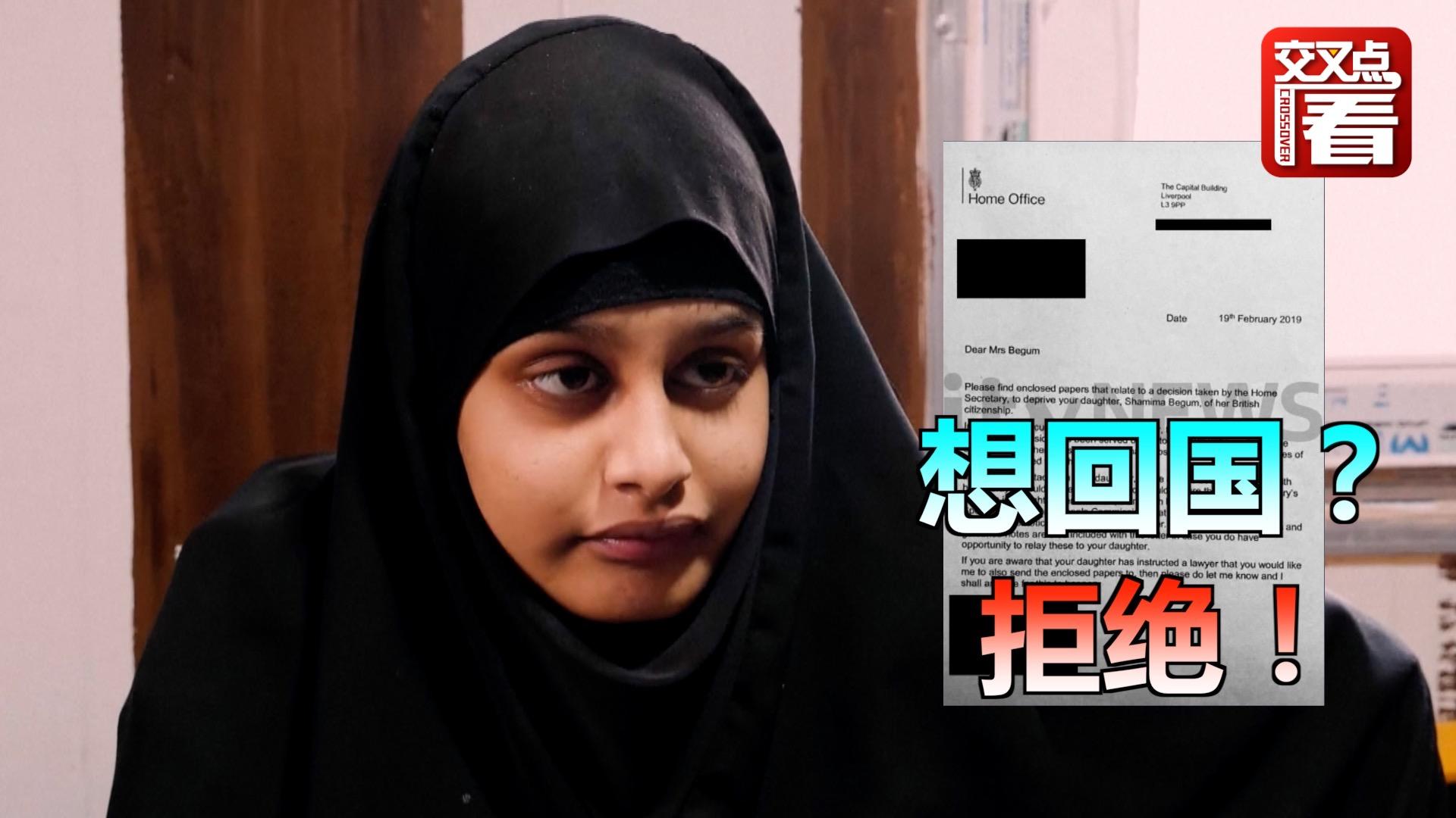 """19岁""""ISIS新娘""""被剥夺英国国籍 网友:干得漂亮"""