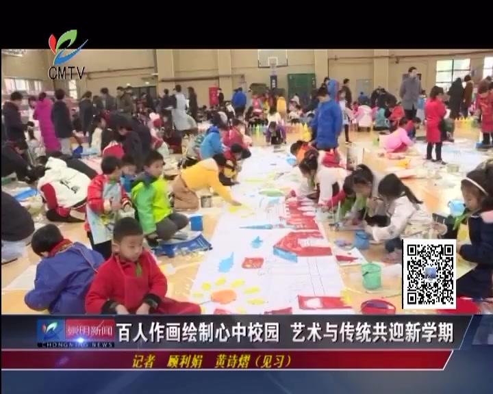 百人作画绘制心中校园 艺术与传统共迎新学期