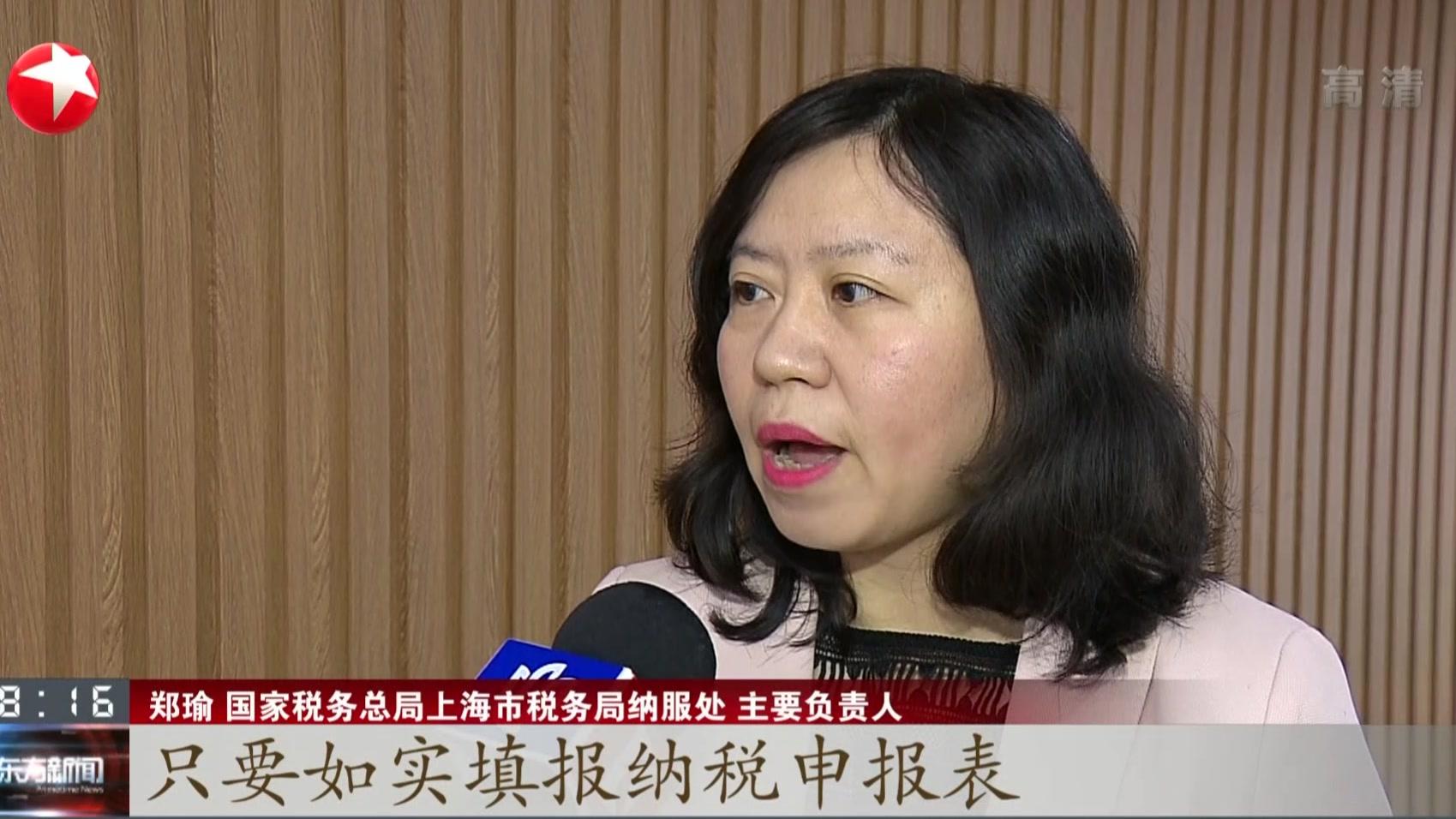 """上海:""""六税两费""""减幅50%  76万户小规模纳税人受益"""