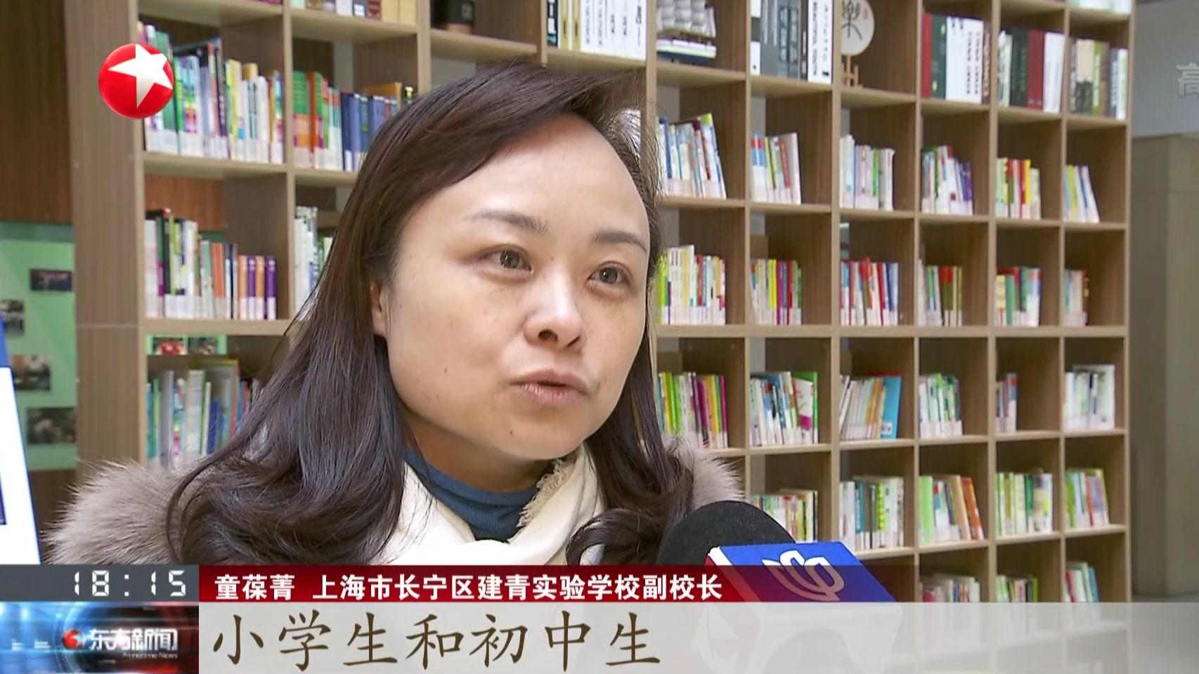 上海建青实验学校:垃圾分类课程覆盖全年龄段  普及环保理念