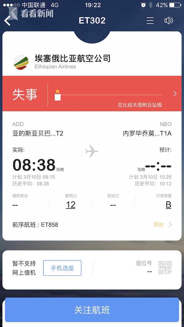 比亚航空公司就ET302航班意外事件发声明