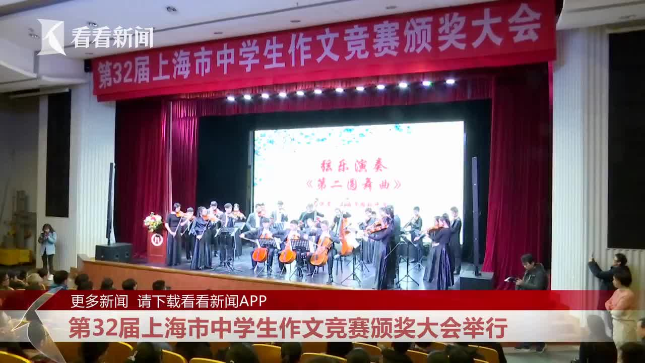 第32届上海市中学生作文竞赛颁奖大会举行
