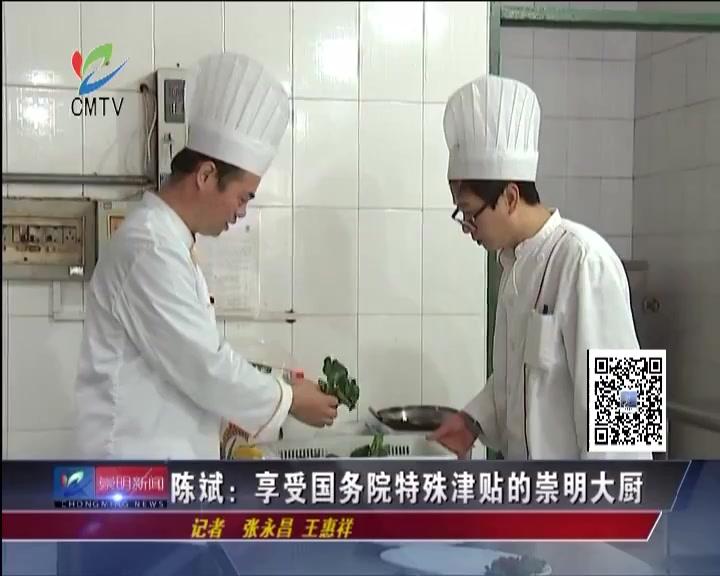 陈斌:享受国务院特殊津贴的崇明大厨