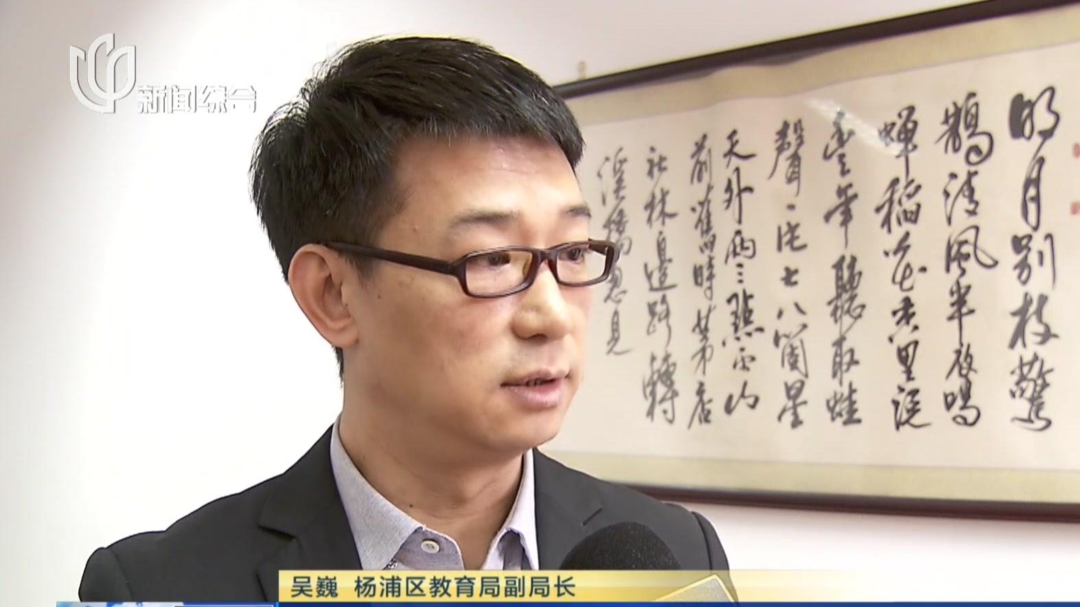 """杨浦:违规办小五班属实  求真进修被移出""""白名单"""""""