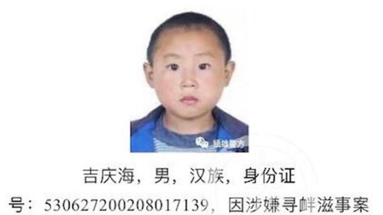 用童年照通缉17岁逃犯 警方发致歉信:照片已撤
