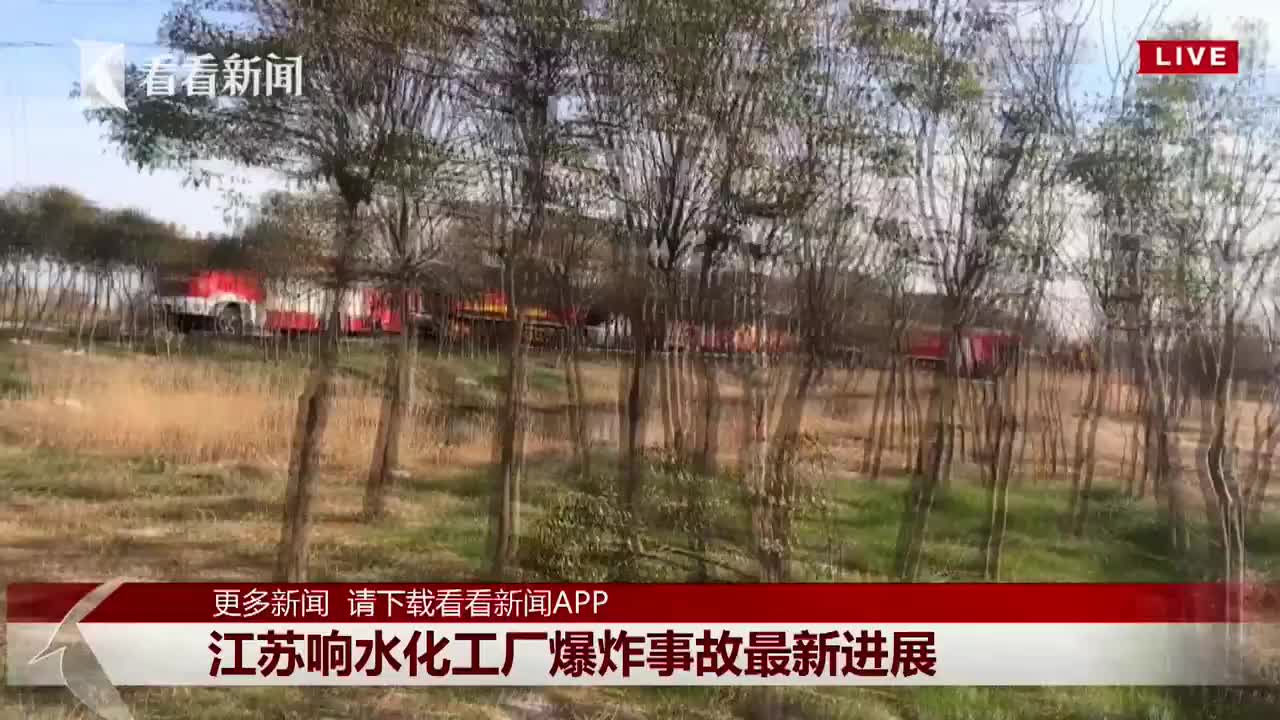 江苏响水化工园区爆炸事故最新进展