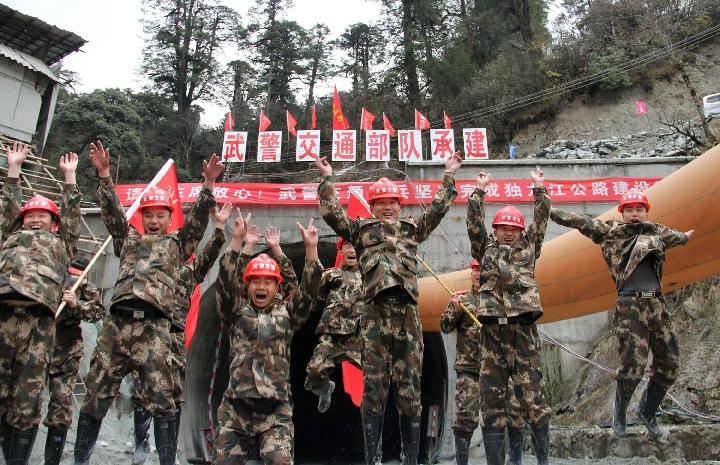 2014年4月10日,武警交通部隊官兵慶祝云南高黎貢山獨龍江公路隧道貫通