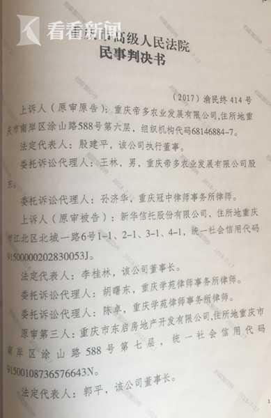 图五:重庆高院《民事判决书》