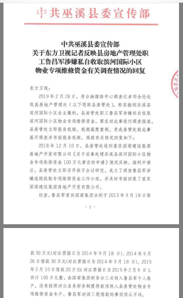 中共巫溪县委宣传部的书面回复