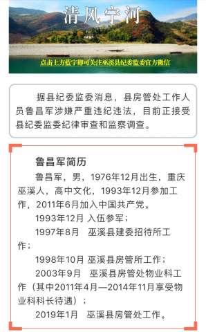 重庆市巫溪县纪委监委官网发布消息