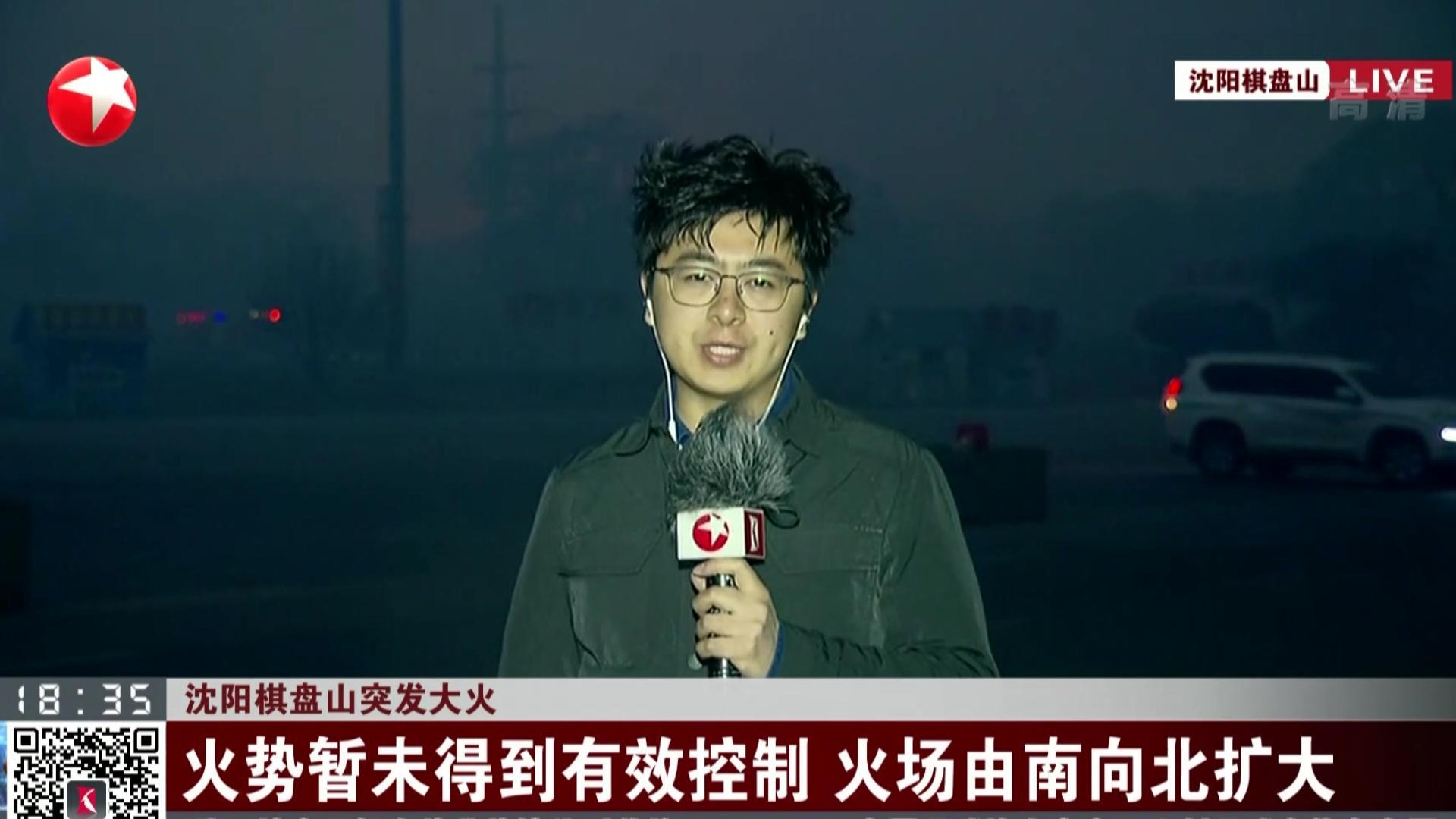 沈阳棋盘山突发大火:火势暂未得到有效控制  火场由南向北扩大
