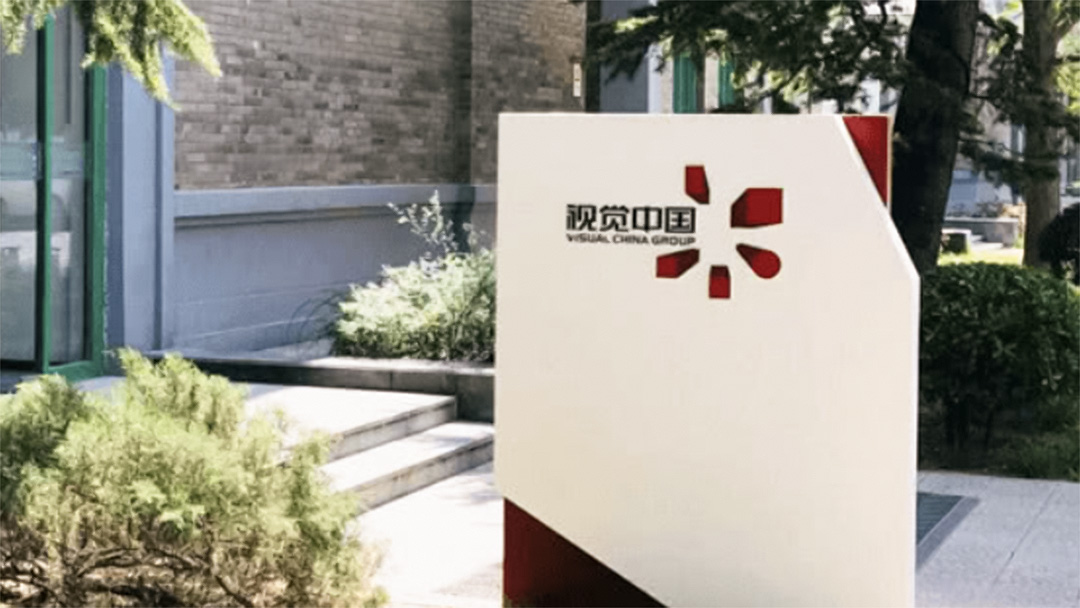视觉中国:收到天津网信办三十万元的行政处罚